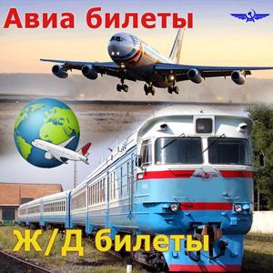Авиа- и ж/д билеты Черкизово