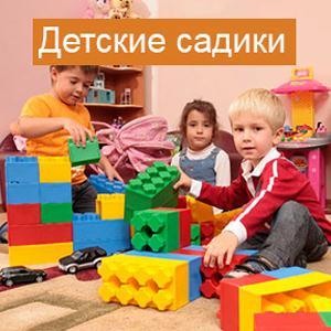 Детские сады Черкизово