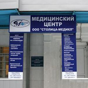 Медицинские центры Черкизово