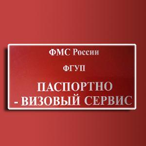 Паспортно-визовые службы Черкизово