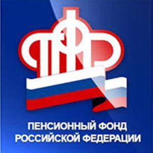 Пенсионные фонды Черкизово