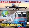 Авиа- и ж/д билеты в Черкизово