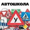 Автошколы в Черкизово