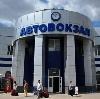Автовокзалы в Черкизово