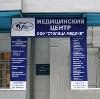 Медицинские центры в Черкизово