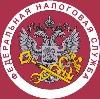 Налоговые инспекции, службы в Черкизово
