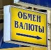 Обмен валют в Черкизово