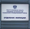 Отделения полиции в Черкизово