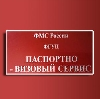 Паспортно-визовые службы в Черкизово