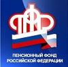 Пенсионные фонды в Черкизово