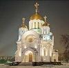 Религиозные учреждения в Черкизово