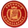 Военкоматы, комиссариаты в Черкизово