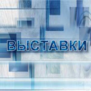 Выставки Черкизово