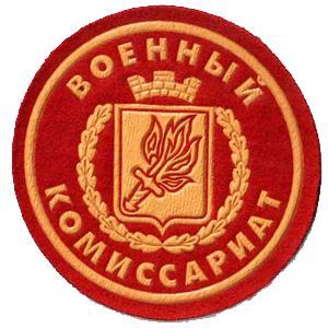 Военкоматы, комиссариаты Черкизово